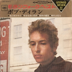 Dylan, Bob - Modern Folk Hits, [CBS Records LSS-434-C] original Japanese issue, 1966